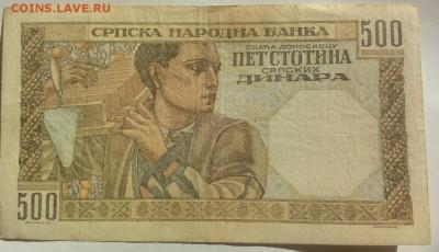 СЕРБИЯ 500 динар 1941г до 27.02.19г 22.30 МСК - 32-