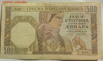 СЕРБИЯ 500 динар 1941г до 27.02.19г 22.30 МСК - 32