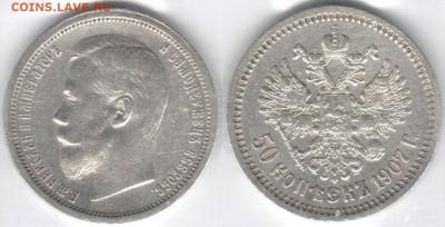 50 копеек Николая 2 (по списку) - 50k1907