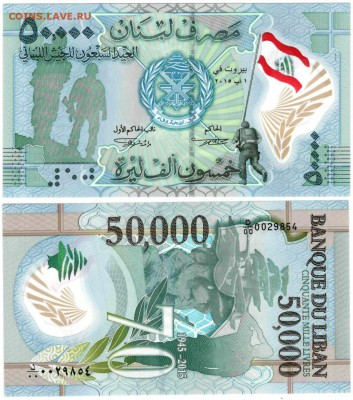 Изображение автомата Калашникова на бонах, монетах, жетонах - 50000 ливров Ливан 2015 г