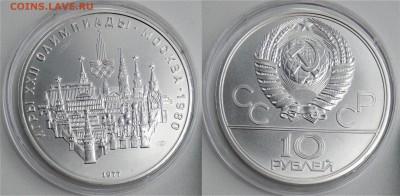 """10 рублей 1977 """" Москва""""  03.03.2019 в (22-00 мск) - москва"""