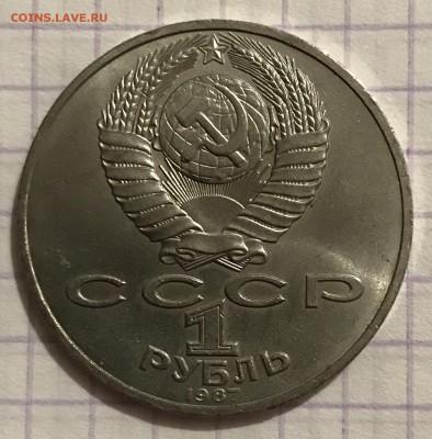 Лот 19 юбилейных рублей СССР - 8187C143-1043-448D-A93E-E45C3B6ADEB6