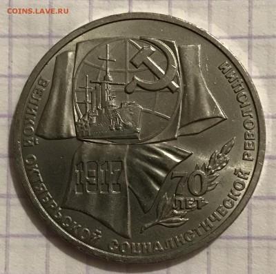 Лот 19 юбилейных рублей СССР - 230D64D8-0E34-47D3-92BE-27EC421BA2C8
