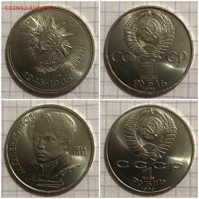 Лот 19 юбилейных рублей СССР - D24B331C-EEE9-40AB-BF2F-A307D20030C9