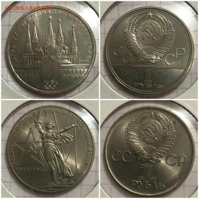 Лот 19 юбилейных рублей СССР - 88D97427-4895-45FF-9887-0C47871711C8