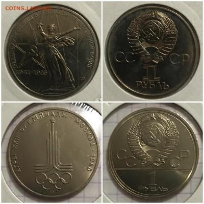 Лот 19 юбилейных рублей СССР - CCC3F74D-3A01-446D-A769-F6E59DB4776B