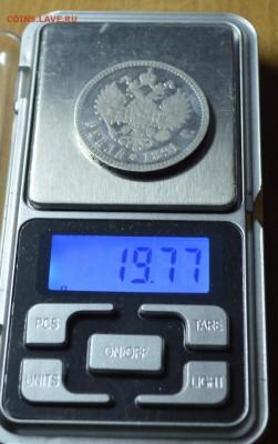 Пара рублей 1891 год А.Г. на подлинность - 1
