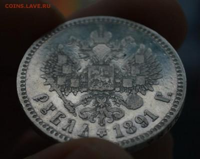 Пара рублей 1891 год А.Г. на подлинность - 4