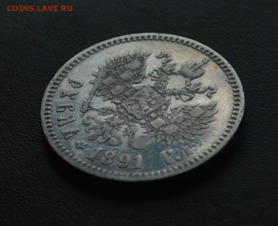 Пара рублей 1891 год А.Г. на подлинность - 6