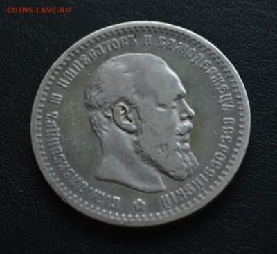 Пара рублей 1891 год А.Г. на подлинность - 7