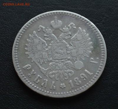 Пара рублей 1891 год А.Г. на подлинность - 8