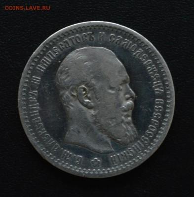Пара рублей 1891 год А.Г. на подлинность - 9