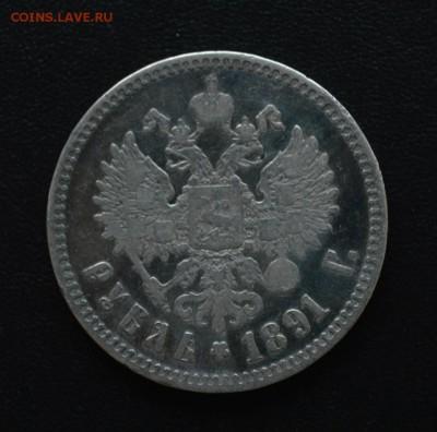 Пара рублей 1891 год А.Г. на подлинность - 10