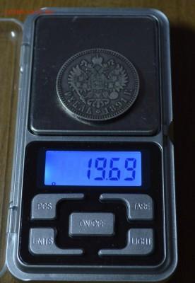 Пара рублей 1891 год А.Г. на подлинность - 11