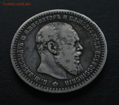 Пара рублей 1891 год А.Г. на подлинность - 14