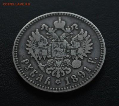 Пара рублей 1891 год А.Г. на подлинность - 15