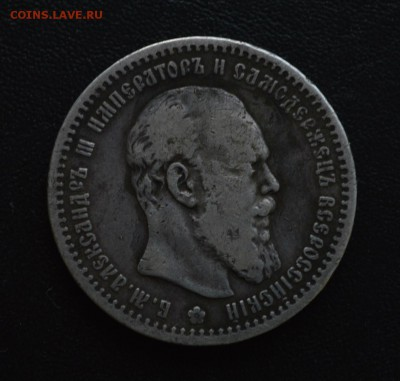 Пара рублей 1891 год А.Г. на подлинность - 16