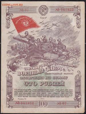 обл 100 р заем 1944 г до 22.00 4 марта - IMG_0015