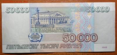 50000 руб 1995г №1 04.03.19 в 22-00 - DSC05429.JPG