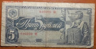5 руб 1938г 04.03.19 в 22-00 - DSC05434.JPG