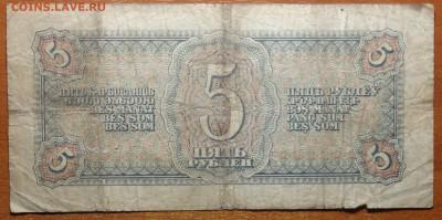 5 руб 1938г 04.03.19 в 22-00 - DSC05435.JPG