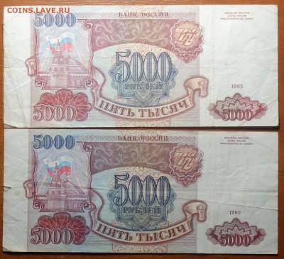 5000 руб 1993г 2шт  04.03.19 в 22-00 - DSC05436.JPG