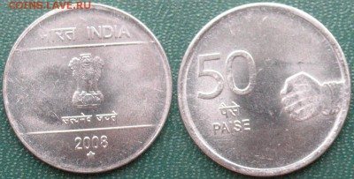 Индия 50 пайс 2008 UNC до 28.02.2019 22:00:00 мск - 50 пайс 2008.JPG