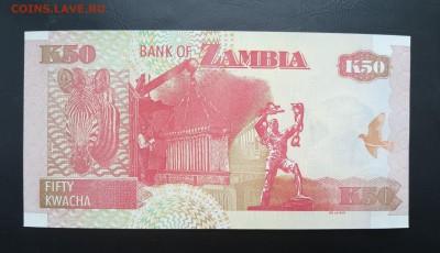 ЗАМБИЯ 50 квача 2009г., ДО 03.03. - Замбия 50 квача 2009г., В.(1)(1)