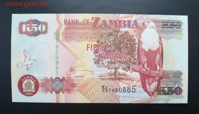 ЗАМБИЯ 50 квача 2009г., ДО 03.03. - Замбия 50 квача 2009г., А.(1)(1)(1)