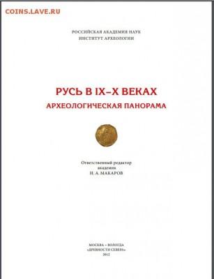 Литература по археологии - 5jTDX8MeObU