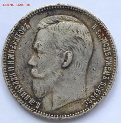 1 рубль 1907 - DSCF9471.JPG