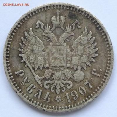 1 рубль 1907 - DSCF9472.JPG