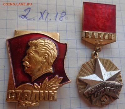 ЦК молодогвардеец 2 ст тм и Сталин 2  шт  до 5.3 в 21-45 - DSC02198.JPG