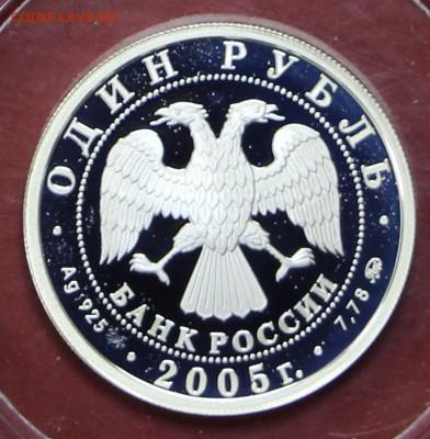 набор из 3 монет 1 рубль 2005 Морская Пехота - 5.03.19 в 22ч - 11,02,12 008