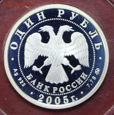 набор из 3 монет 1 рубль 2005 Морская Пехота - 5.03.19 в 22ч - 11,02,12 007