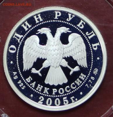набор из 3 монет 1 рубль 2005 Морская Пехота - 5.03.19 в 22ч - 11,02,12 006