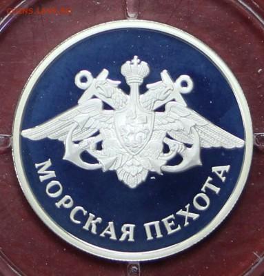 набор из 3 монет 1 рубль 2005 Морская Пехота - 5.03.19 в 22ч - 11,02,12 004