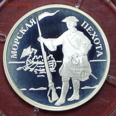 набор из 3 монет 1 рубль 2005 Морская Пехота - 5.03.19 в 22ч - 11,02,12 003