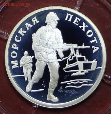 набор из 3 монет 1 рубль 2005 Морская Пехота - 5.03.19 в 22ч - 11,02,12 002