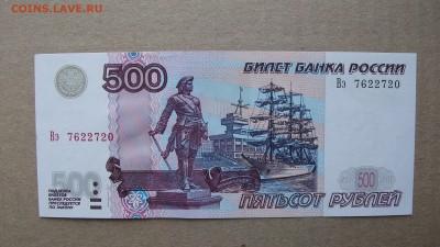 1997, 500 рублей(модификация 2004 года unc до 3.03.19 - DSCF6939.JPG