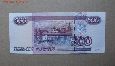 1997, 500 рублей(модификация 2004 года unc до 3.03.19 - DSCF6936.JPG