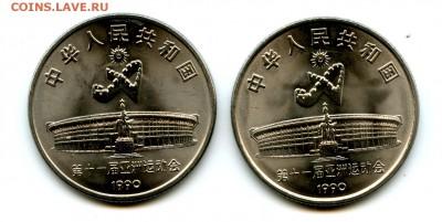 Китай 1 юань Азиатские игры 1990    до 6.03.   22.00 мск - img041
