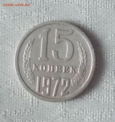 15 копеек 1972 до 04.03.2019 в 22-00мск - DSCN0021