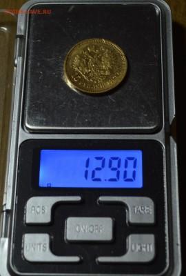 15 рублей 1897 (А.Г) на Оценку - 1