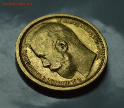 15 рублей 1897 (А.Г) на Оценку - 6