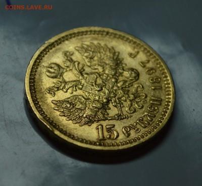 15 рублей 1897 (А.Г) на Оценку - 7
