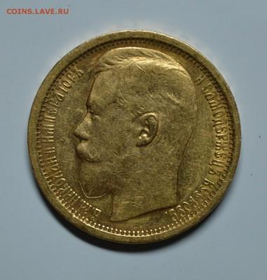 15 рублей 1897 (А.Г) на Оценку - 8