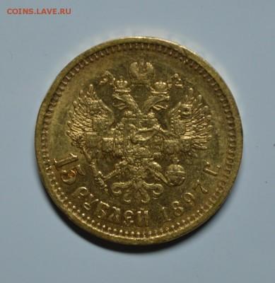 15 рублей 1897 (А.Г) на Оценку - 9