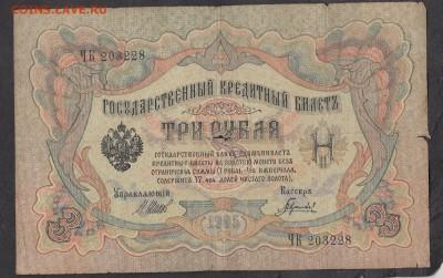 Россия 3 рубля образца 1905 г Шипов  Гаврилов - 266