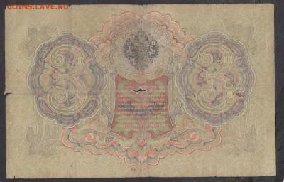 Россия 3 рубля образца 1905 г Шипов  Гаврилов - 266а